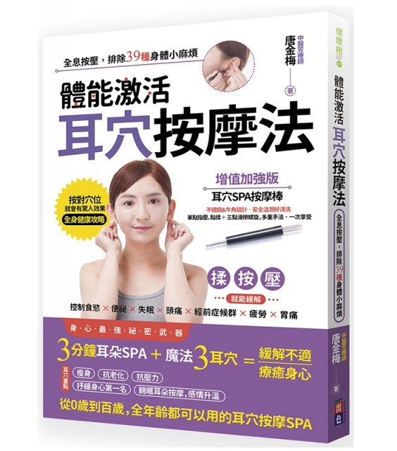 體能激活耳穴按摩法:全息按壓,排除39種身體小麻煩