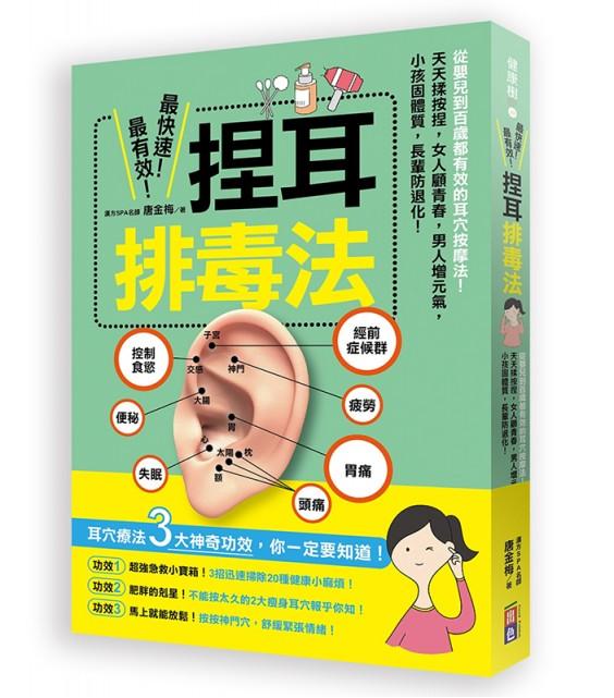 最快速、最有效!捏耳排毒法:從嬰兒到百歲都有效的耳穴按摩法!天天揉按捏,女人顧青春,男人增元氣,小孩固體質、長輩防退化!