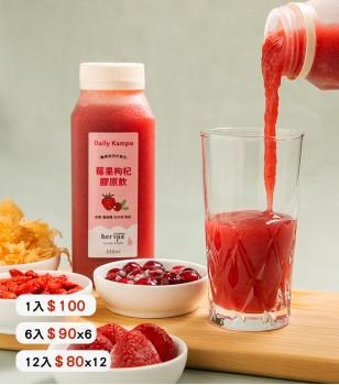 莓果枸杞膠原飲