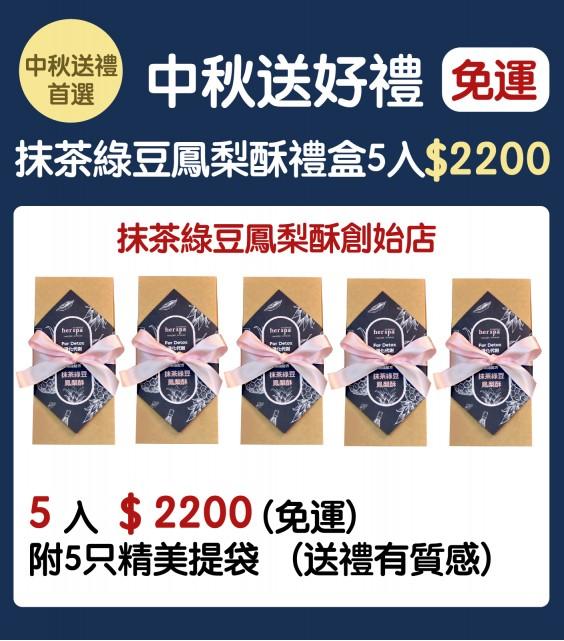 抹茶綠豆鳳梨酥5入優惠 (禮盒)