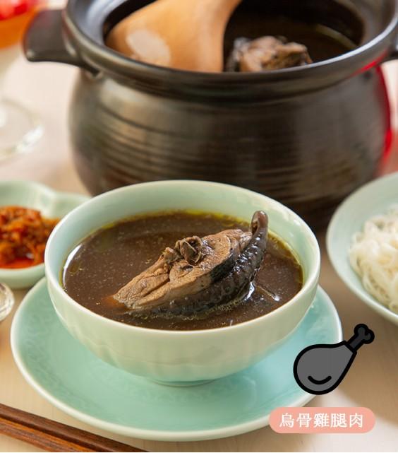四季漢方養生調理鍋 (1人份)