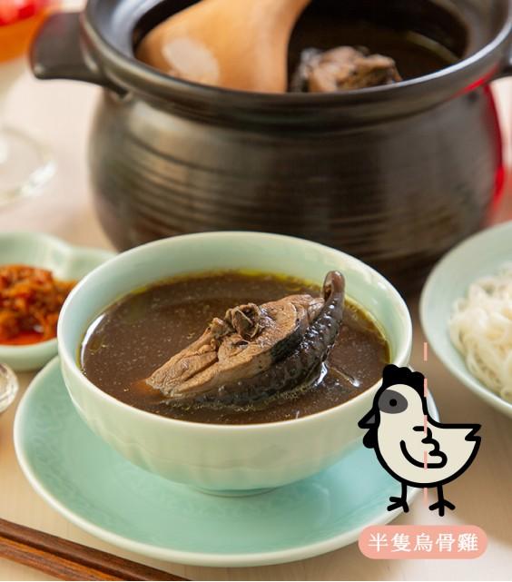 四季漢方養生調理鍋 (2人份)
