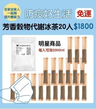 (防疫好生活)芳香穀物代謝冰茶20入(免運)
