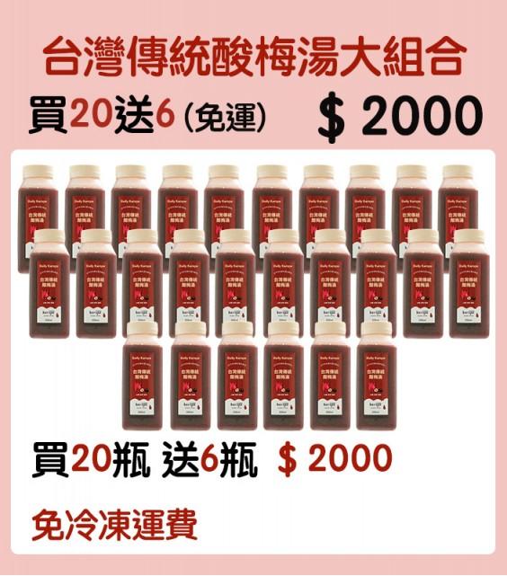 台灣傳統酸梅湯大組合