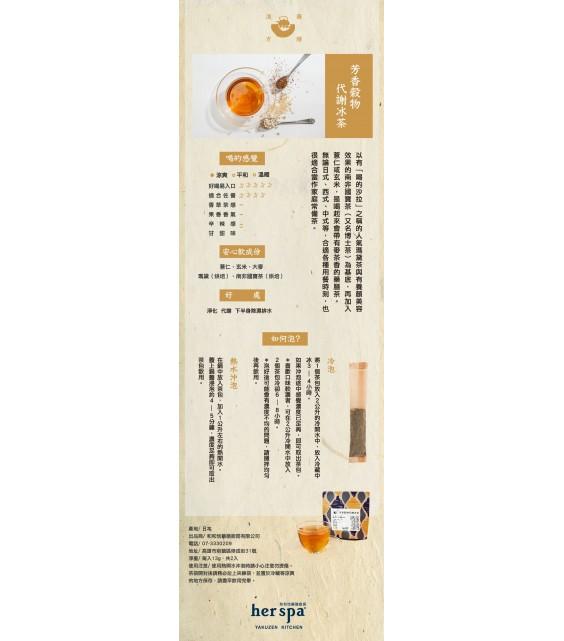 芳香穀物代謝冰茶+冷水壺(免運)