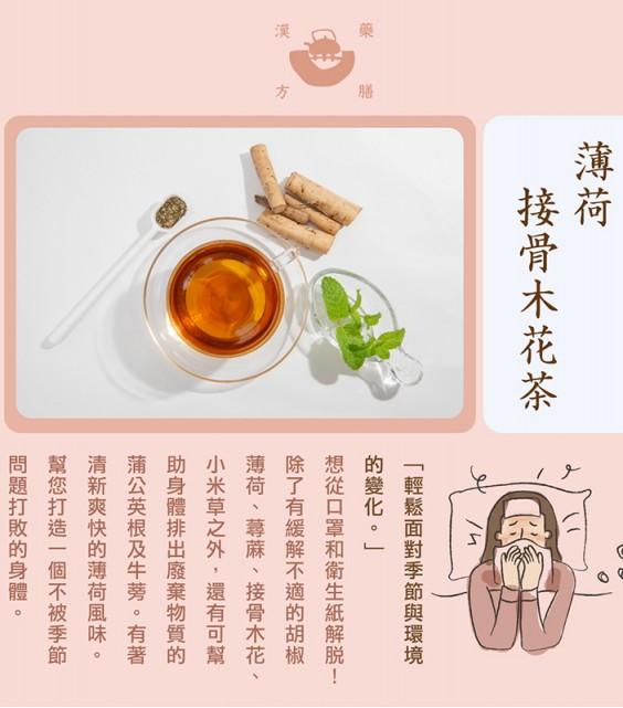 薄荷接骨木花茶