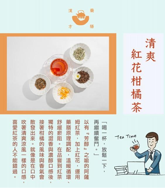 清爽紅花柑橘茶