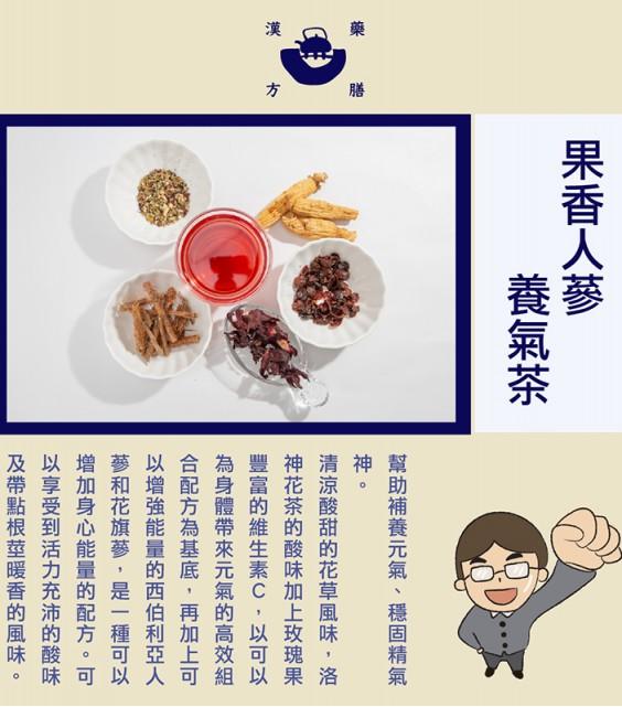 果香人蔘養氣茶