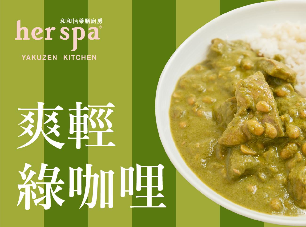 綠咖哩 泰式綠咖哩 椰奶綠咖哩 綠咖哩調理包 咖哩雞肉