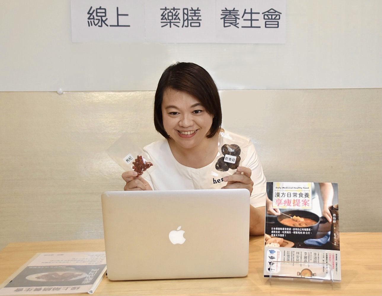 線上烹飪課 藥膳課 漢方芳療 線上教學 養生茶