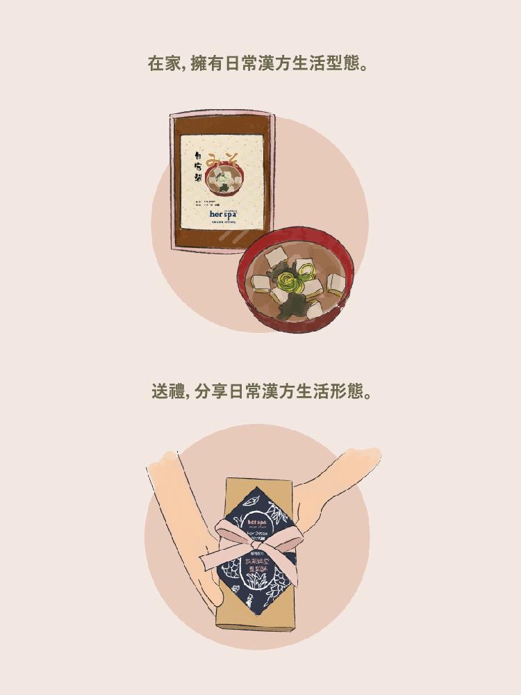 漢方情報 漢方養生 健康餐
