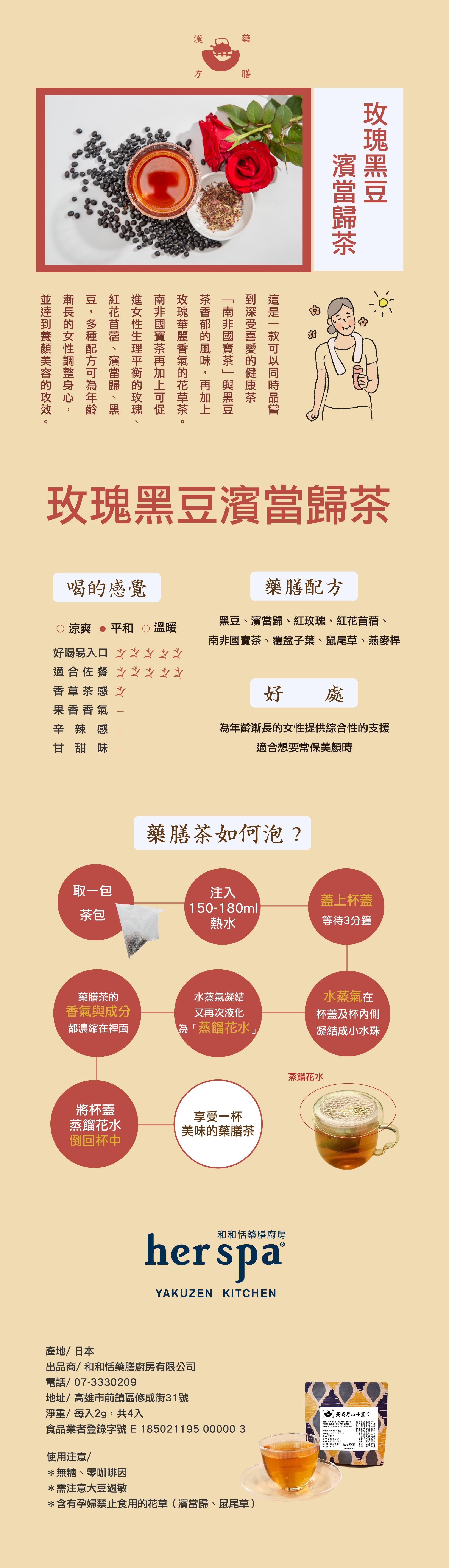 玫瑰 黑豆茶 年長女性保養 漢方茶 養生茶推薦
