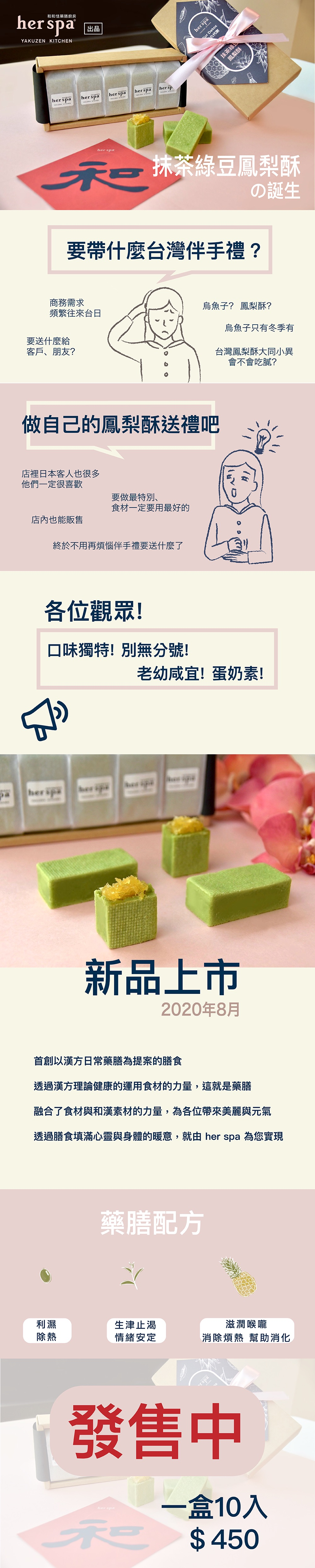 抹茶綠豆鳳梨酥  鳳梨酥 鳳梨酥禮盒  禮盒推薦  優惠禮盒