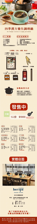 四季 四季漢方養生調理鍋 漢方養生 養生 調理鍋
