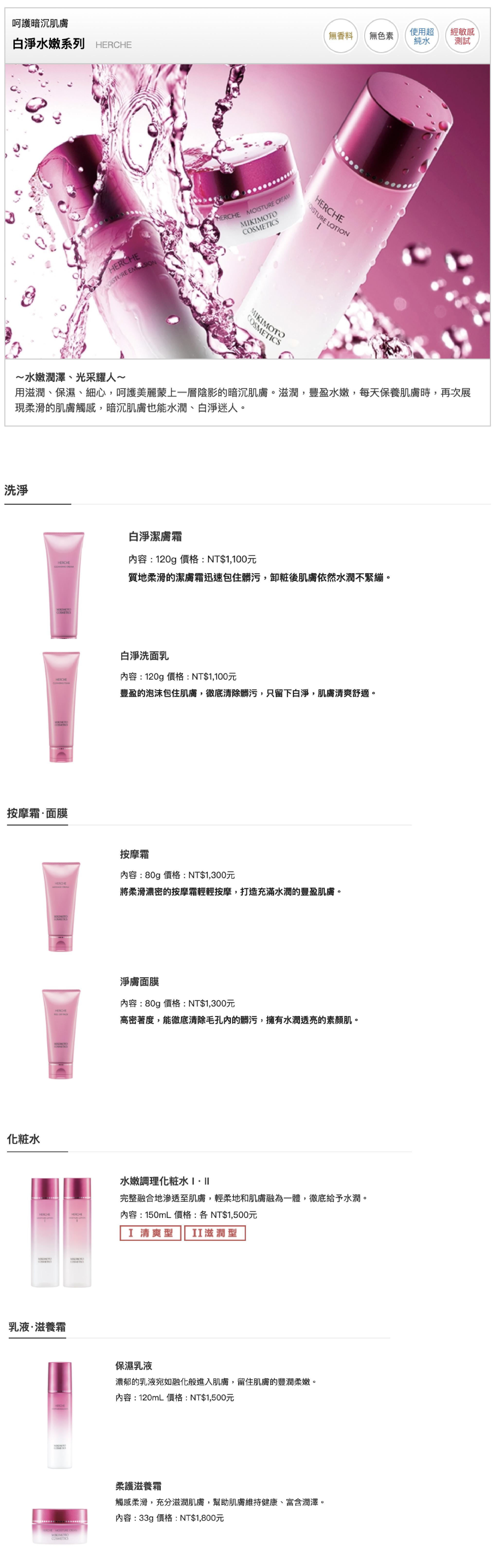 MIKIMOTO 珍珠 膠原蛋白 日系保養品 專櫃保養品
