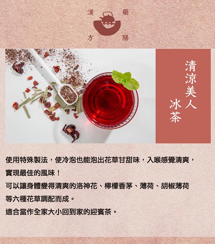 養生茶 養生壺 健康餐 漢方衛生棉 漢方便秘藥