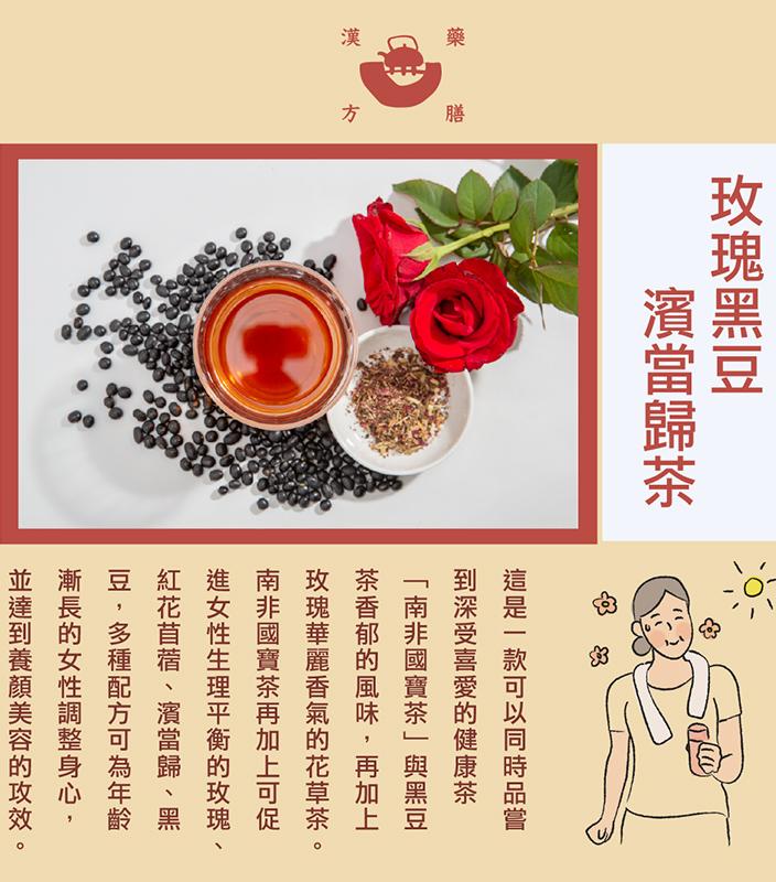 漢方茶 養生茶 養生壺 漢方保養品 漢方養氣茶
