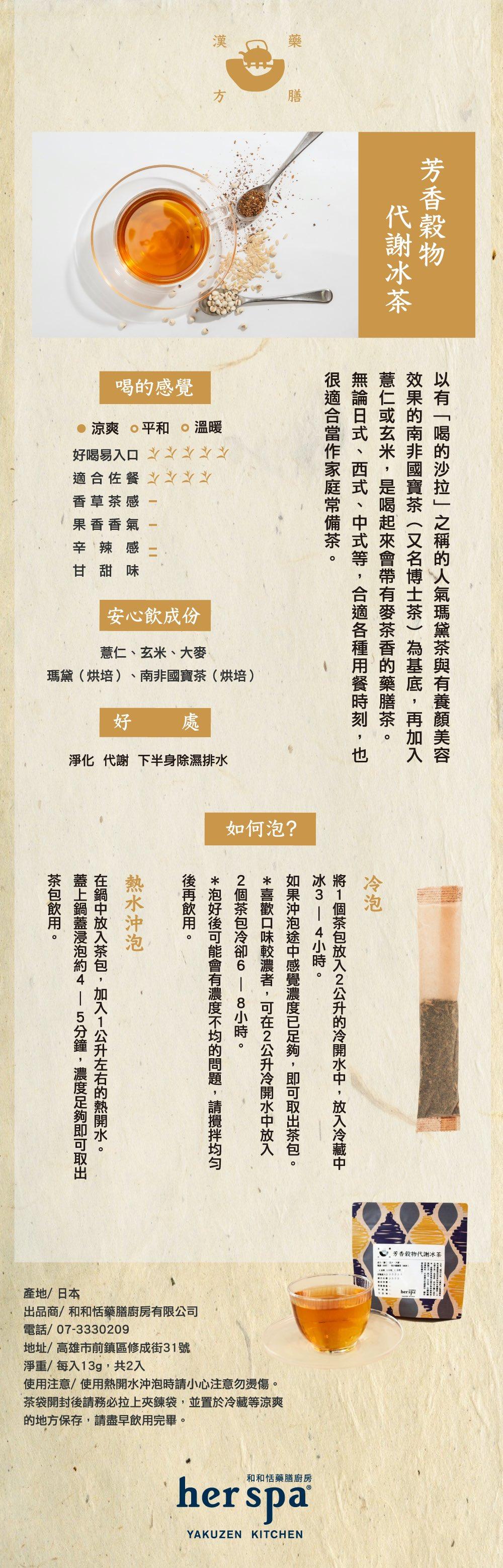 芳香穀物代謝冰茶 穀物代謝 冷水壺 免運 穀物茶功效