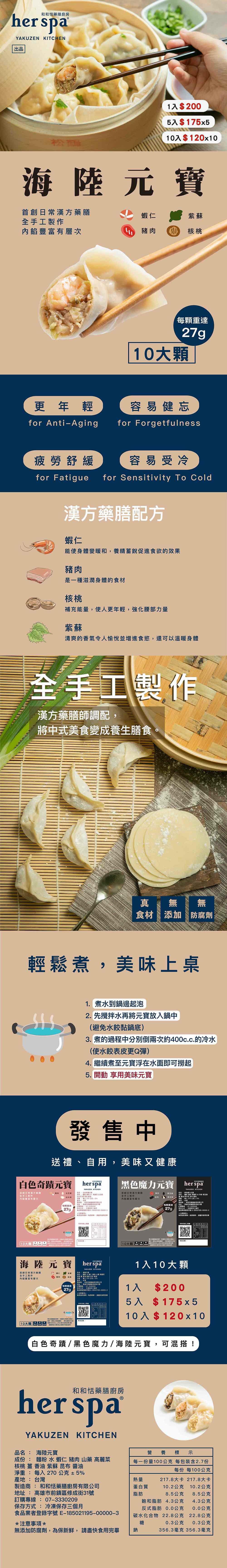 傳統酸梅湯 水餃超值組合 水餃調理包 養生水餃 手工水餃